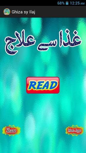 Ghiza se Ilaj Urdu