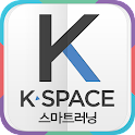 K-SPACE 스마트러닝