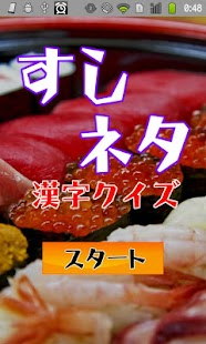 寿司漢字クイズ