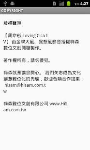 Loving Cica IV(台灣特別版) 書籍 App-癮科技App