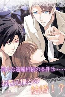 秘密な2人◆無料の乙女ゲーム・恋愛ゲーム