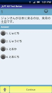 JLPT Practice Test: N3 Botan- screenshot thumbnail