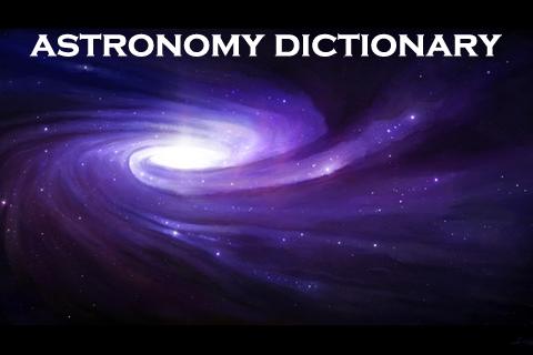 天文學詞典