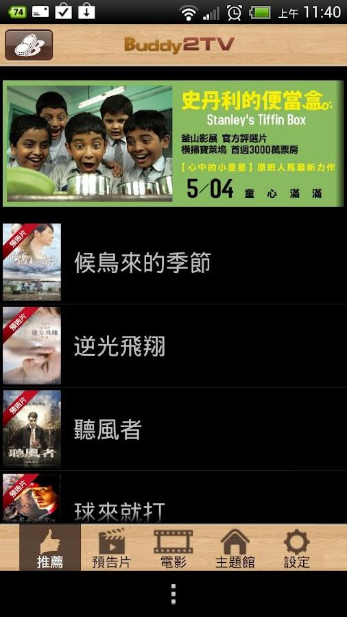 Buddy2TV - screenshot