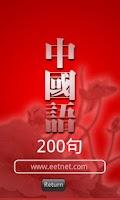 Screenshot of EET Chinese 200 Sentences