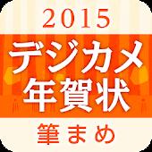 写真年賀状作成:筆まめ年賀2015 デジカメ年賀状