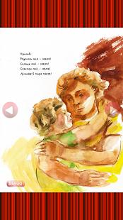 Колыбельная Мама - screenshot thumbnail