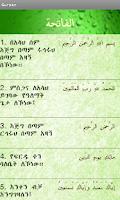 Screenshot of Amharic Quran