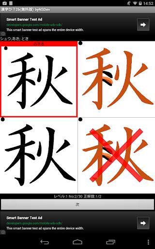 無料解谜Appの漢字か?2年生B(無料版) byNSDev|HotApp4Game