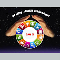 ابراج - توقعات ابراج 2013 icon