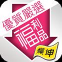 燦坤福利品行動購物商城-24h購物網給您立即購給您最大折扣 icon