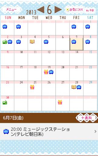 【Jカレ】~アイドル アーティストスケジュール共有カレンダー