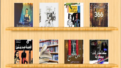 روايات وكتب حصرية