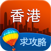 香港旅游攻略-自由行必备神器含地铁地图