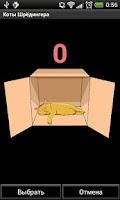Screenshot of Schrodinger's cats