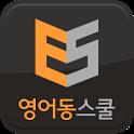 영어동스쿨 무료인강 - 텝스 토익 영어회화 인터뷰영어 icon