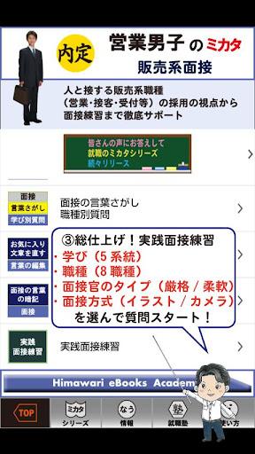 就職活動(就活)販売系面接男子|玩教育App免費|玩APPs