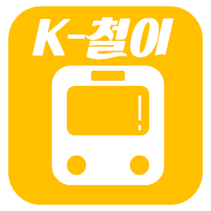 K-철이 for Android