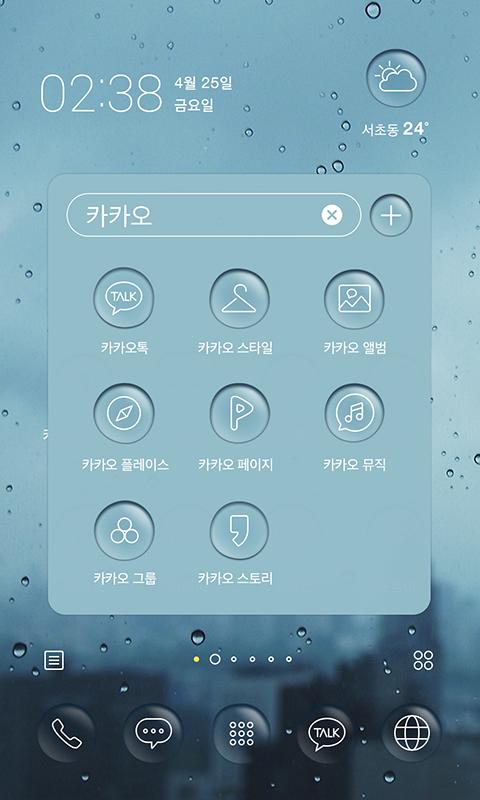 블루레인 - 카카오홈 테마 - screenshot