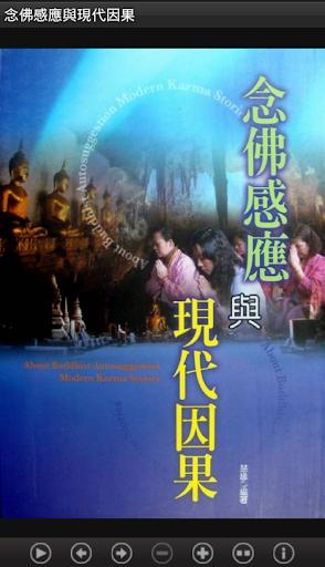 念佛感應與現代因果 L058中華印經協會.台灣生命電視台