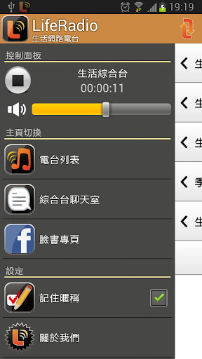 玩免費音樂APP|下載LifeRadio app不用錢|硬是要APP