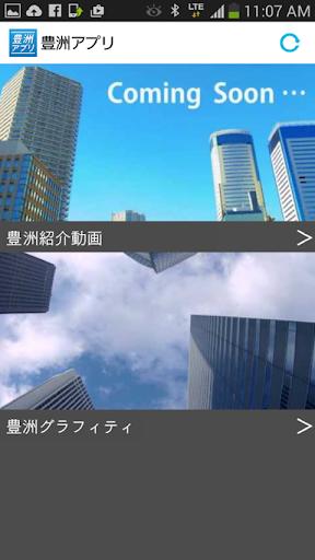玩生活App|豊洲アプリ免費|APP試玩