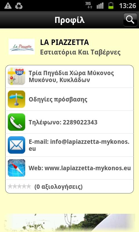 Greek Yellow Pages - screenshot