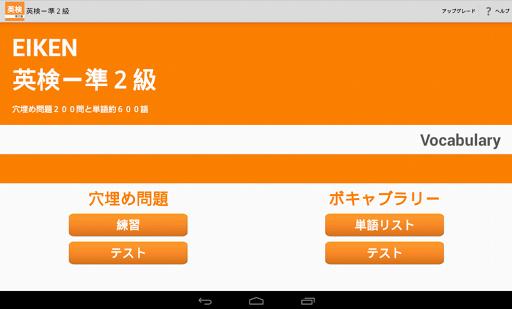 英検準2級 ボキャブラリー|玩教育App免費|玩APPs