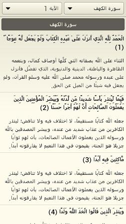 القرآن مع التفسير بدون انترنت 4.0 screenshot 256997