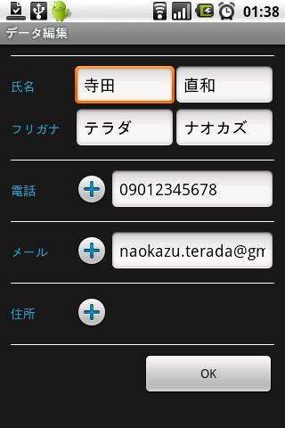 MyQR:アドレス帳へ簡単登録- screenshot