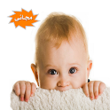 أسرار العناية بالمولود الجديد icon