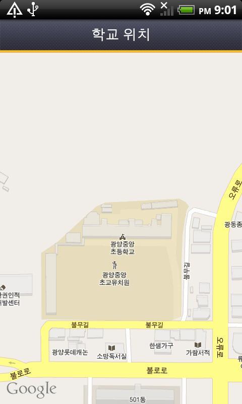 광양중앙초등학교 - screenshot