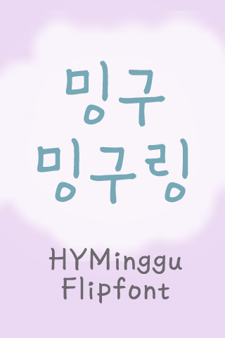 HYMinggu™ Korean Flipfont