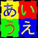 子供向けパズルゲーム2(知育アプリ) icon