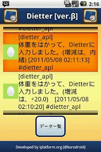 Dietter - screenshot thumbnail