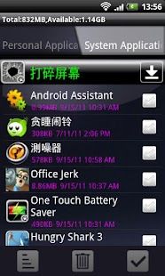 1mobile台灣第一安卓Android下載站: Android應用商店,免費下載 .. ...