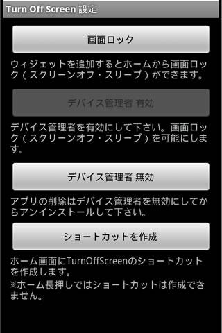 Turn Off Screen - screenshot