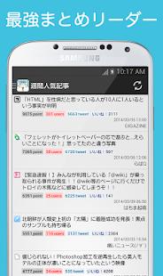 2ちゃんねるまとめリーダー★モナー(2chまとめ決定版)