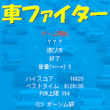 Car Fighter icon