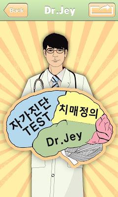 Dementia Test - Dr.Jey - screenshot