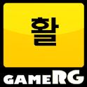 [인기] 활 공략 친추 커뮤니티 게임알지 logo