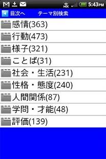 慣用句の辞典- screenshot thumbnail