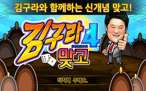 김구라맞고 시즌4