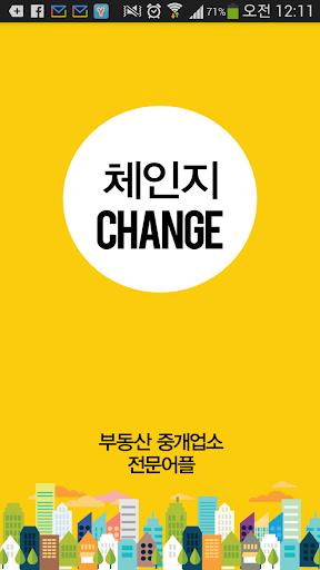 경남부동산 _체인지 110호점