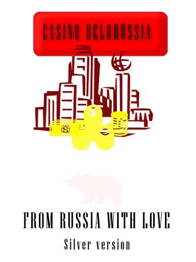 Казино Белоруссии
