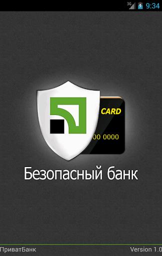Безопасный банк