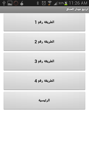 玩教育App|ترديع و ربط خيوط الحداق免費|APP試玩