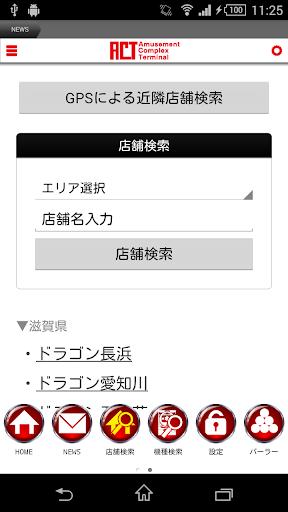 【免費娛樂App】遊びはACT-APP點子