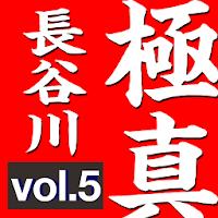 KYOKUSHIN KARATE TO WIN 05
