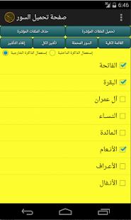 القرآن الكريم- محمد عبد الكريم- screenshot thumbnail
